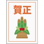 タテ型の年賀状