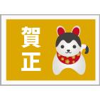 ご当地キャラクターのデザインの年賀状