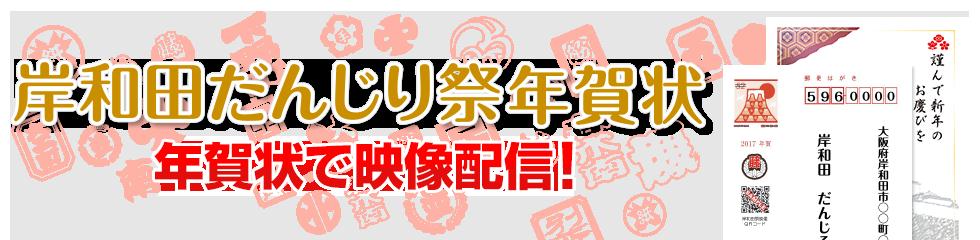 岸和田だんじり祭年賀状 年賀状で映像配信!