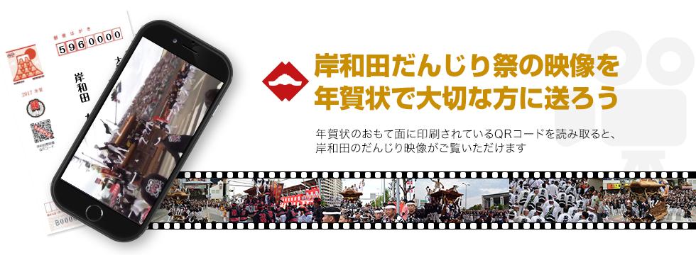 岸和田だんじり祭の映像を年賀状で大切な方に送ろう 年賀状のおもて面に印刷されているQRコードを読み取ると、岸和田のだんじり映像がご覧いただけます