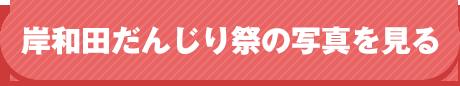 岸和田だんじり 写真素材 ダウンロード